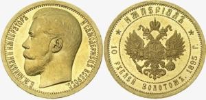 Редкая монета 15 рублей Николая 2