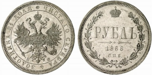 1-ruble-1866-goda[1]