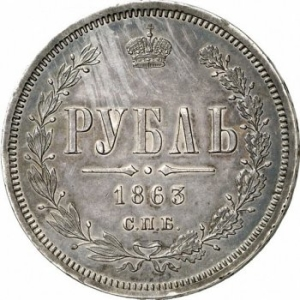 Продать монету рубль 1853 года