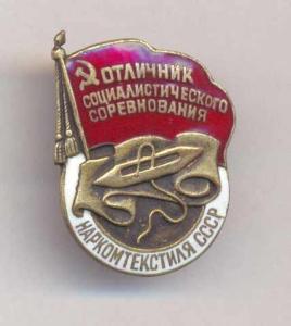 Наградной знак Отличник. Продать знак Киев, Харьков, Одесса