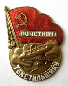 Знак Почетному текстильщику СССР