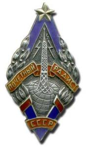 Знак Почетный радист СССР
