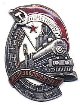 Скупка значков СССР в Кривом Роге