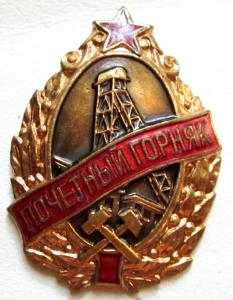 Знак Почетный горняк СССР