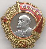 Орден Ленина 1936-1943