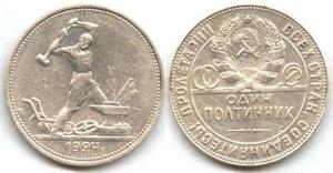 Продать монету СССР полтинник