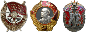 Продать орден СССР