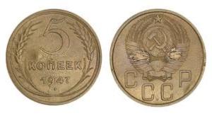 5-kopeek-1947[1]