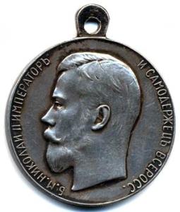 Медаль За усердие Николая II