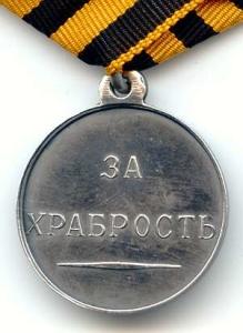 Продать награду, орден, медаль Российской Империи Киев, Харьков, Одесса
