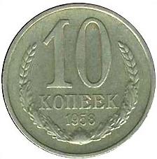 monety_1958%20_10kop[1]