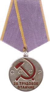 Medal_For_Distinguished_Labour[1]