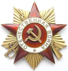 Ордена Великой Отечественной. Оценить, продать