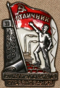 Как продать советские значки, наградные знаки