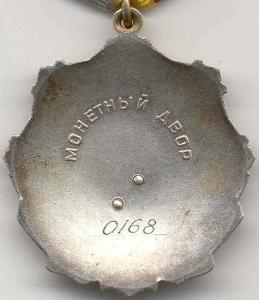 Орден Трудовой Славы реверс
