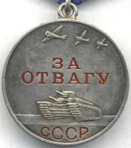 Медали Великой Отечественной. Оценить, продать