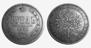 Продать царские монеты Киев, Харьков, Одесса