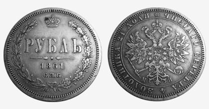 Редкие монеты старинные скачать цены на монеты царской россии