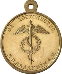 Медаль За Достоинство. Оценить, продать