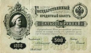 Продать старинные деньги Одесса