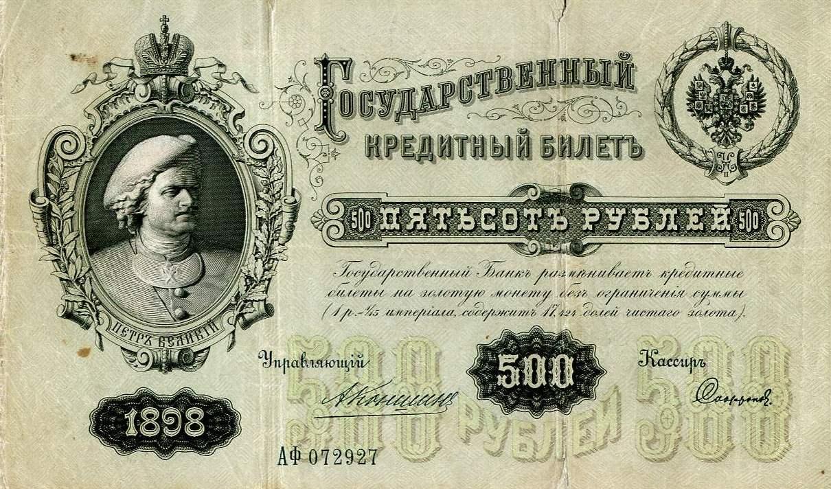 старинные деньги фото