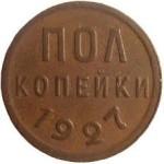 Полкопейки 1927 СССР