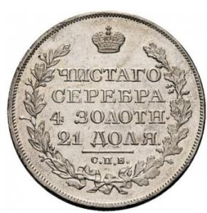 Царский рубль цена