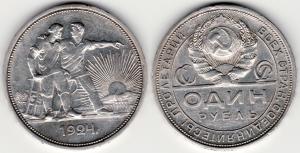 Soviet_ruble_1924[1]