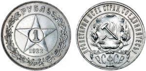 1rubl-19221[1]