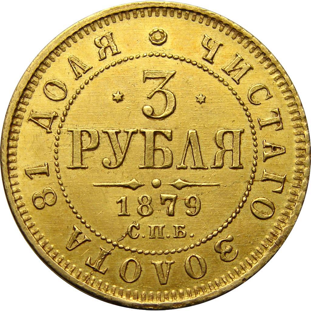 Узнать цены царских монет монеты ссср 1930 года