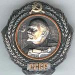 Цена Ордена Ленина в 2020 году