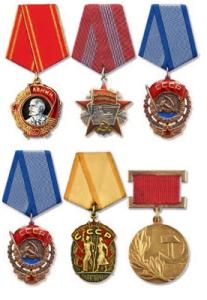Нагороди СРСР продати в Києві, Одесі, Харкові