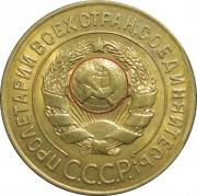 Монета 3 копейки 1927 земной шар выпуклый