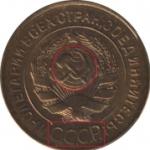 Монета 3 копейки 1927