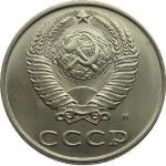 20 копеек 1991 Московского монетного двора