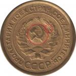Редкая монета 5 копеек 1927 года СССР