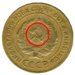 Монета 5 копеек 1927 года СССР