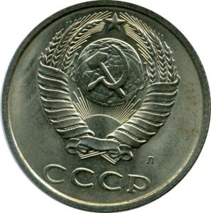 20 копеек 1991 Ленинградского монетного двора