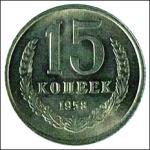 15 копеек СССР 1958 года