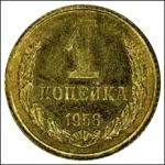 1 копейка СССР 1958 года