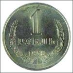 1 Рубль СССР 1958 года