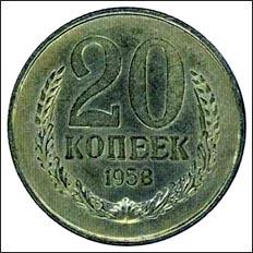 20 копеек СССР 1958 года