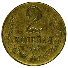 2 копейки СССР 1958 года