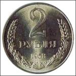2 Рубля СССР 1958 года