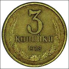 3 копейки СССР 1958 года