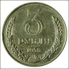 3 Рубля СССР 1958 года