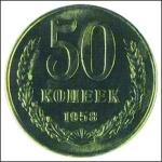 50 копеек СССР 1958 года