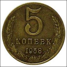 5 копеек СССР 1958 года