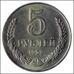 5 Рублей СССР 1958 года