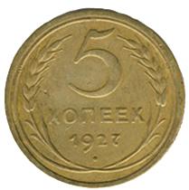 5 копеек 1927 года СССР